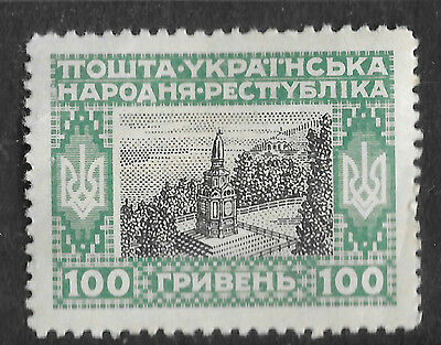 Ukraine 1921 Early Issue Fine Mint Hinged 100r