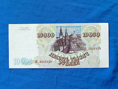 1993 Russia 10,000 Rubles Banknote *P-259*       *XF-AU*