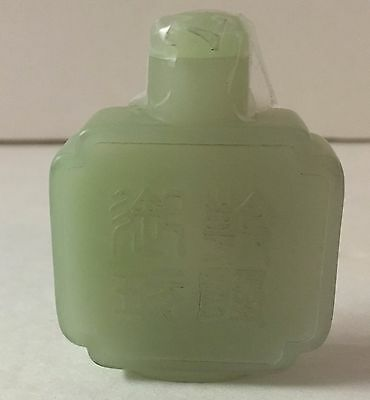 Vintage Chinese Asian Oriental Hand Carved Snuff Bottle