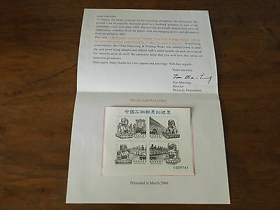 Third Proof Verson of CHINESE STONE LION POSTAGE STAMP  MARCH 2000 MNH