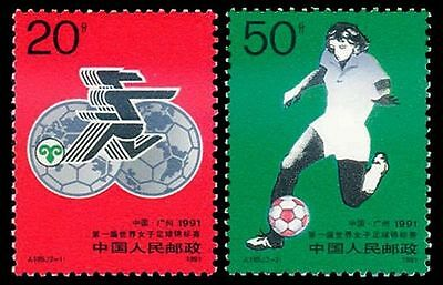 """China 1991 J185 """"The first women's football World Cup championship""""set stamp"""