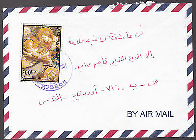 PALESTINE 2001 Hebron 3 Commercial Cover to Israel XSMS Christmas Franking
