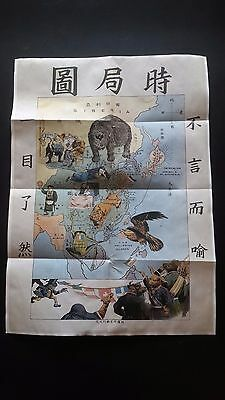 1939 WW2 JAPAN CHINA TAIWAN KOREA EAGLE FLAG MILITARY WAR MAP Propaganda POSTER