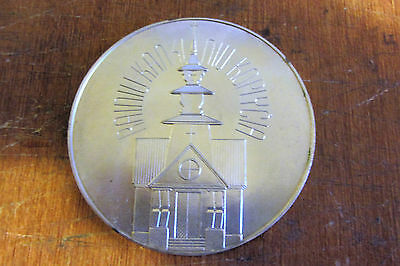 A Lithuanian Martyr's Chapel medal (St.Peter's – ROME) c 1970's