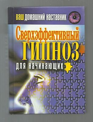 Russian book Ultra-efficient hypnosis for beginners manual directory methods '11