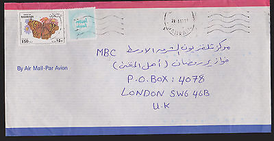 Bahrain, Single rate Letter to London, Butterfly. EF - Schmetterling Funonia cho