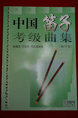 Chinese Dizi Repertoires Collection For Grade Test -- 中国笛子考级曲集