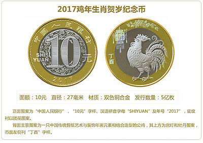 China 2017 RMB $10 New Year of Cock Commemorative Coin