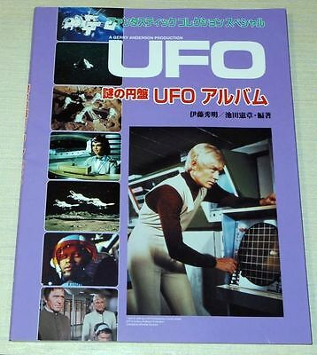 Gerry Anderson's UFO Album Guide Book Fantastic Collection Japan Photo Art