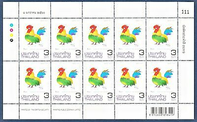 Thailand Stamp 2017 Zodiac (Year of The Rooster) FS