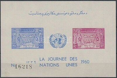 Afghanistan stamp Day of United Nations block MNH Imperf. 1960 Mi 3 WS130106