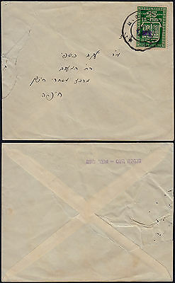 Israel 1948 - Cover