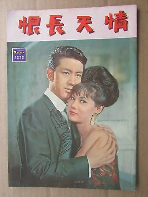 Hong Kong  Chinese Movie Synopsis Pictorial [An Affair To Remember]
