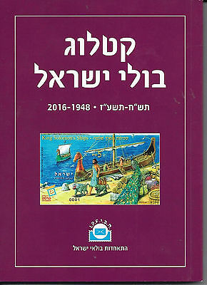 Israel Stamps  Catalogue 2016  New All Stamps 1948 -2016
