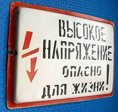 70s Russian Metal Enamel Plaque DANGER HIGH VOLTAGE Transformer sign Soviet USSR