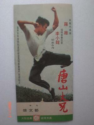 Vintage BRUCE LEE 1971 Chinese Movie Pamphlet / booklet THE BIG BOSS Hong Kong