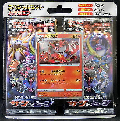 Pokemon Card Sun and Moon Special Set Incineroar Factory Sealed Japanese