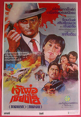 The Bund (1983)Thai Poster Shaw Brothers