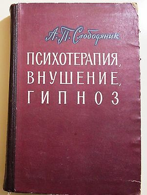 SOVIET USSR Russian book medical hypnosis Psychotherapy suggestion manual 1966
