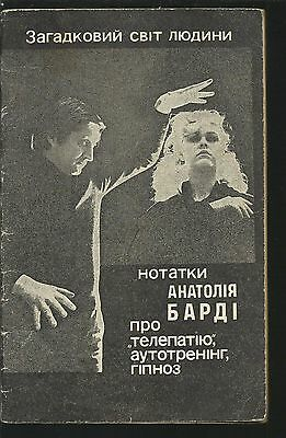 SOVIET USSR Russian book hypnosis Psychotherapy suggestion autotraining Bardi 88