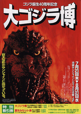 GODZILLA fest in Tokyo-2014 Japanese Movie Chirashi flyer(mini poster)