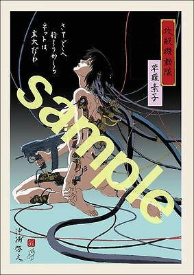 """rare ! 300 pieces of limitation """"GHOST IN THE SHELL Ukiyo-E"""" of the world first"""