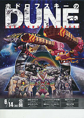 "JODOROWSKY'S DUNE-2013-4 pages""Japanese Movie Chirashi flyer(mini poster)"