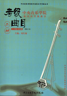Erhu Repertoires For National And Oversea Level Test (Grade 7-9) 二胡考级曲目