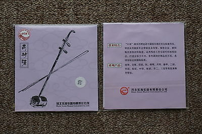 Gaohu String Set (Inner&outer String) 高胡套弦