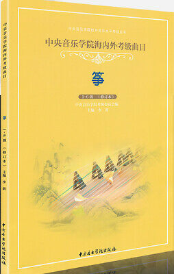 Guzheng Repertoires For National And Oversea Level Test (Grade 1- 6) 古箏/古箏考級曲目