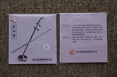 Banhu String Set (Inner&outer String) 板胡套弦(裡弦+外弦)