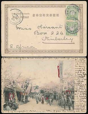 JAPAN 1905 EQUITABLE LIFE PRECANCELS to SOUTH AFRICA PPC MUKOJIMA