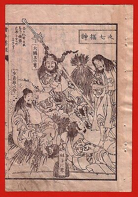 1850 Hokusai Ukiyo-E Woodblock Antique Bookprint Art Holzschnitt Woodcut Japan