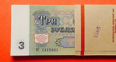USSR bundle of 3 Rubles 1991,UNC, consecutive Numbers....ex. rare