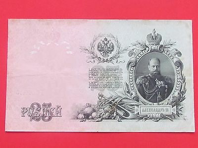 Russia ( 1909 ) 25 Rubles Beautiful Rare Large Bank Note