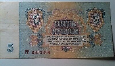 USSR 5 rubles banknote