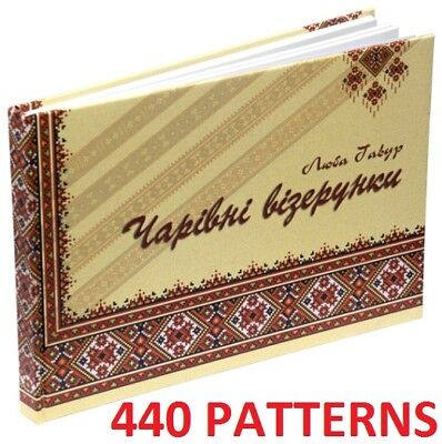 Magical Ukrainian Embroidery V.1 Patterns, Over 440 Images, Album Book Ukraine