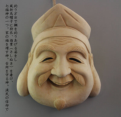 QH018 - 22x18.5x9 cm Hand Carved Japanese Noh Ebisu Mask