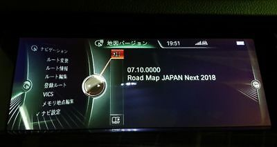 BMW Road Maps Update JAPANESE JAPAN 日本 NEXT 2018 USB Data for NBT iDrive System