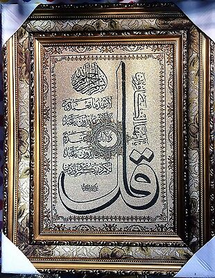 Islamic Wall Hanging Double Frame Gift Beaded Hand Made Calligraphy Art