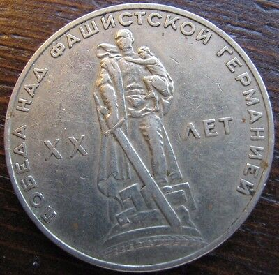 1925  1 Rouble Russian coin;  Comm.