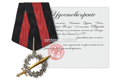 "Rare Badge of the Military Order ""For Great Siberian march"" 2 degrees, a copy"