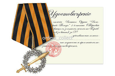 "Rare Badge of Military Order ""For Great Siberian march"" 1 degree, a copy"
