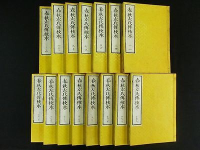 1892AD Japanese Chinese Woodblock 15 Books Complete Set