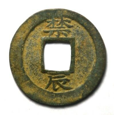 Sang Pyong Tong Bo Two Mun Coin (28 mm) 禁辰