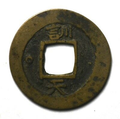 Sang Pyong Tong Bo Two Mun Coin (28 mm) 训天 left o