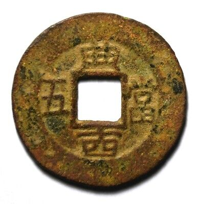Sang Pyong Tong Bo Five Mun Coin (31 mm) 典十四当五