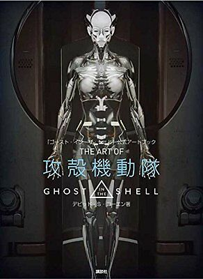 NEW Ghost in the Shell Official Art Book THE ART OF GHOST IN THE SHELL JAPAN