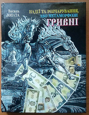 Book Vasyl Lopata Hope and disappointment or metamorphosis of the hryvnia