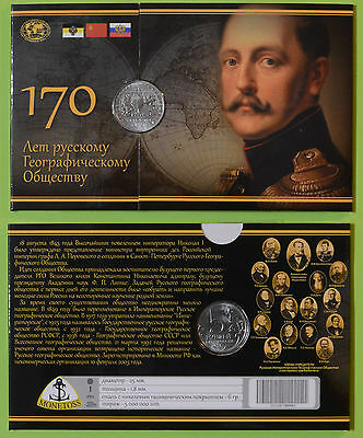 2015 Russia 5 roubles rubles BU coin - 170 year of Russian Geographical Society